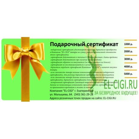 Подарочный сертификат на 1000-5000 рублей