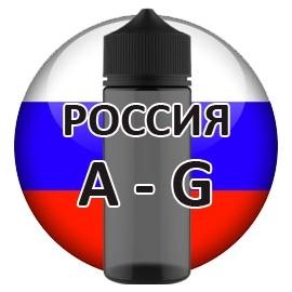 Российские жидкости (A - C)