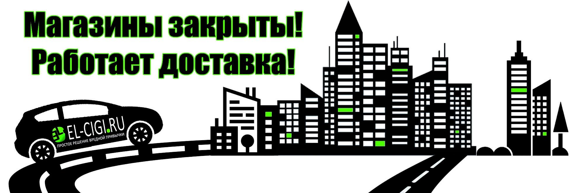 https://el-cigi.ru/content/85--300320-magaziny-zakryty-rabotaet-dostavka